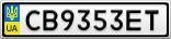 Номерной знак - CB9353ET