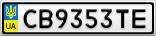 Номерной знак - CB9353TE