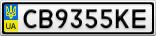 Номерной знак - CB9355KE
