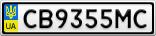 Номерной знак - CB9355MC