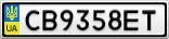 Номерной знак - CB9358ET