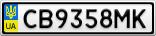 Номерной знак - CB9358MK
