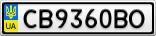 Номерной знак - CB9360BO