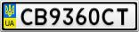 Номерной знак - CB9360CT