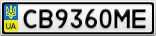 Номерной знак - CB9360ME