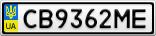 Номерной знак - CB9362ME