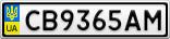 Номерной знак - CB9365AM