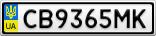 Номерной знак - CB9365MK