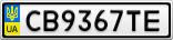 Номерной знак - CB9367TE