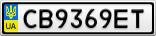 Номерной знак - CB9369ET