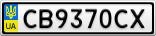 Номерной знак - CB9370CX