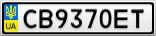 Номерной знак - CB9370ET