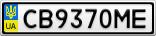 Номерной знак - CB9370ME