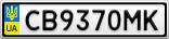 Номерной знак - CB9370MK