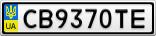 Номерной знак - CB9370TE