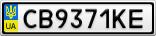 Номерной знак - CB9371KE