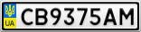 Номерной знак - CB9375AM
