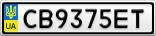 Номерной знак - CB9375ET