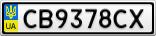 Номерной знак - CB9378CX