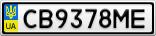 Номерной знак - CB9378ME