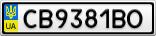 Номерной знак - CB9381BO