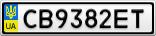 Номерной знак - CB9382ET