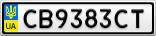 Номерной знак - CB9383CT
