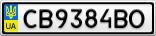 Номерной знак - CB9384BO