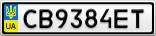 Номерной знак - CB9384ET
