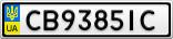 Номерной знак - CB9385IC