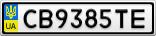 Номерной знак - CB9385TE