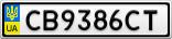 Номерной знак - CB9386CT