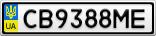 Номерной знак - CB9388ME