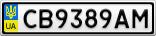 Номерной знак - CB9389AM