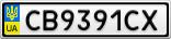 Номерной знак - CB9391CX