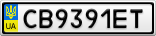 Номерной знак - CB9391ET