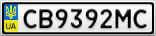Номерной знак - CB9392MC