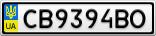 Номерной знак - CB9394BO