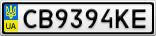 Номерной знак - CB9394KE