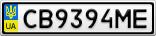 Номерной знак - CB9394ME