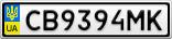 Номерной знак - CB9394MK