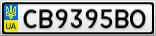 Номерной знак - CB9395BO