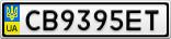 Номерной знак - CB9395ET