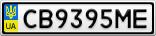 Номерной знак - CB9395ME