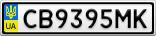 Номерной знак - CB9395MK