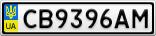 Номерной знак - CB9396AM