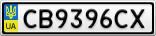 Номерной знак - CB9396CX