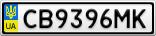 Номерной знак - CB9396MK