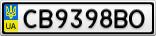 Номерной знак - CB9398BO