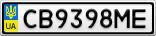 Номерной знак - CB9398ME
